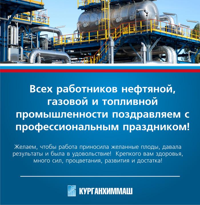 Поздравления работников промышленности
